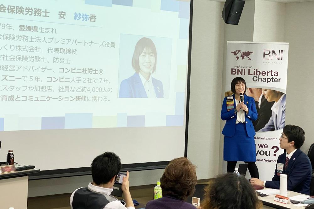 社会保険労務士 安 紗弥香
